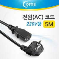 Coms 전원(AC) 코드 케이블 / 220V용, 5M