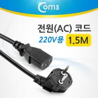 Coms 전원(AC) 코드 케이블 / 220V용, 1.5M