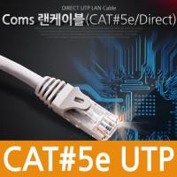 Coms UTP CAT5e 다이렉트 랜케이블 실속형 2m