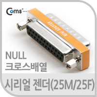 Coms 시리얼 젠더(25M/25F) NULL(크로스 배열)