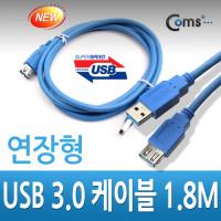 Coms USB 3.0 케이블(청색/연장), 1.8M