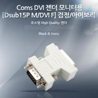Coms DVI 젠더 모니터용[Dsub15P M/DVI F] 검정/아이보리