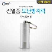 Coms 도난방지 D-LOCKER(자석 열쇠형) 진열품 도난방지락