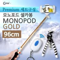 Coms 카메라 모노포드 풀패키지 Set(셀카봉/96cm),무선셔터+삼각대포함 GOLD
