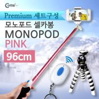 Coms 카메라 모노포드 풀패키지 Set(셀카봉/96cm),무선셔터+삼각대포함 PINK