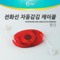 Coms 전화선 케이블(자동감김) 3M