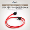 Coms SATA 하드 케이블 (연장) ㄱ자/클립형, 50cm, (M/F) 6.0 Gbps