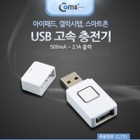 Coms USB 고속 충전기(아이패드, 갤럭시탭, 스마트폰),500mA ~ 2.1A out