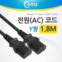 Coms 전원(AC) 코드 케이블 / 220V용 / Y형, 1.8m