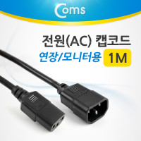 Coms 전원(AC) 케이블 캡코드/ 연장/ 모니터용, 1M