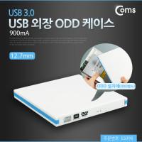 Coms USB 외장 ODD 케이스(USB 3.0) 12.7mm