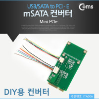 Coms mSATA 컨버터 (Mini PCIe)
