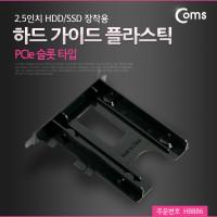 Coms 하드 가이드 플라스틱(PCIe 슬롯 타입) 2.5인치 HDD/SSD 장착용