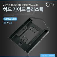 Coms 하드 가이드 플라스틱(2.5->3.5) 2.5인치 HDD/SSD 장착용 핸드그립