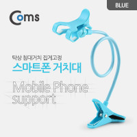 Coms 스마트폰 거치대 (탁상/침대거치/집게고정) Blue