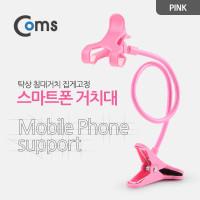 Coms 스마트폰 거치대 (탁상/침대거치/집게고정) Pink
