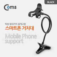 Coms 스마트폰 거치대 (탁상/침대거치/집게고정) Black