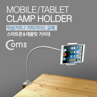 Coms 태블릿 거치대, 탁상거치/거치가이드 교체, 스마트폰 거치겸용