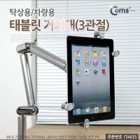 Coms 태블릿 거치대(3관절), 탁상용/차량용