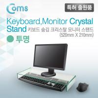Coms 키보드 숨김 크리스탈 모니터스탠드 /투명 (210 x 520) /두께 5mm