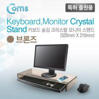 Coms 키보드 숨김 크리스탈 모니터스탠드 /브론즈 (210 * 520) /두께 5mm