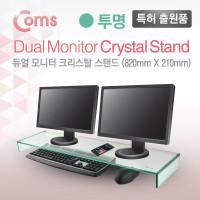 Coms 듀얼 모니터 크리스탈 스탠드 /투명 (210 x 820) /두께 8mm
