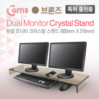 Coms 듀얼 모니터 크리스탈 스탠드 /브론즈 (210 x 820) /두께 8mm