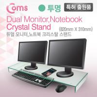 Coms 듀얼 모니터, 노트북 크리스탈 스탠드 /투명 (310 x 820) /두께 8mm