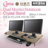 Coms 듀얼 모니터, 노트북 크리스탈 스탠드 /브론즈 (310 * 820) /두께 8mm