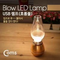 Coms USB 램프(호롱불), Gold