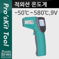 PROKIT (MT-4612), 적외선 온도계, -50°C ~ 580°C , 9V 전지