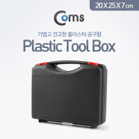 Coms 공구함(Plastic), 20*25*7cm Toolbox