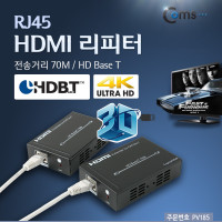 Coms HDMI 리피터(RJ45) 70M (HD Base T) 울트라 HD 4K 지원