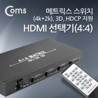 Coms HDMI (4:4) 메트릭스 스위치 , (4k*2k), 3D, HDCP 지원