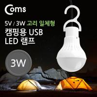 Coms 캠핑용 USB LED 램프, (5V / 3W), 고리 일체형