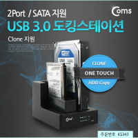Coms USB 3.0 듀얼 하드 도킹스테이션, 2Port /SATA, Clone